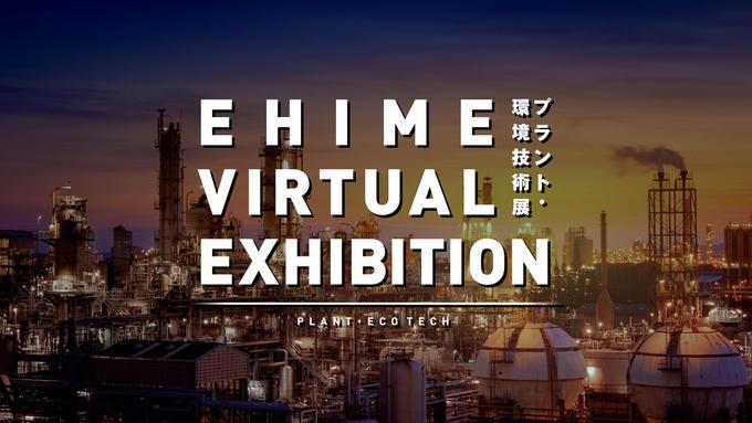 EHIME_VIRTUAL_EXHIBITION_1.jpg